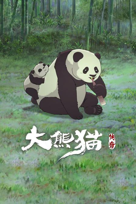 大熊猫传奇