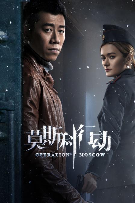 莫斯科行动 TV版