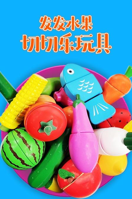 发发水果切切乐玩具