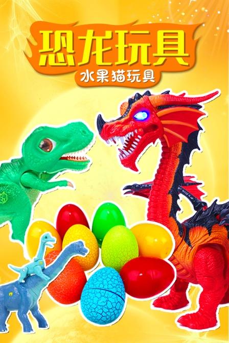 恐龙玩具 水果猫玩具