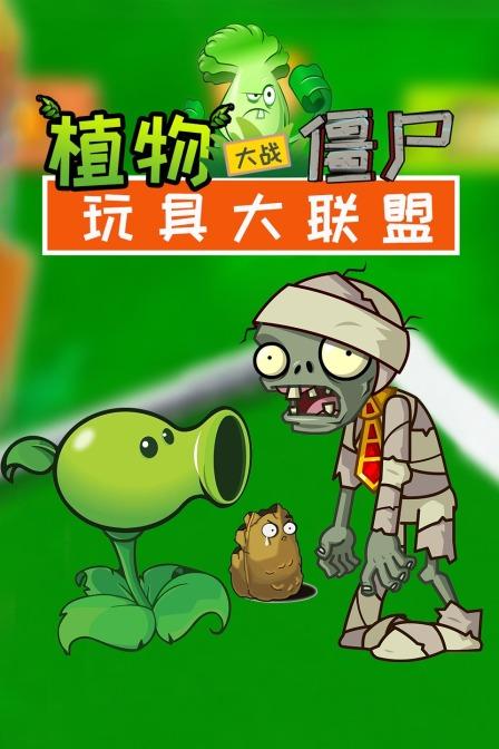 植物大战僵尸玩具大联盟
