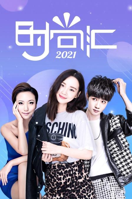 时尚汇 2021
