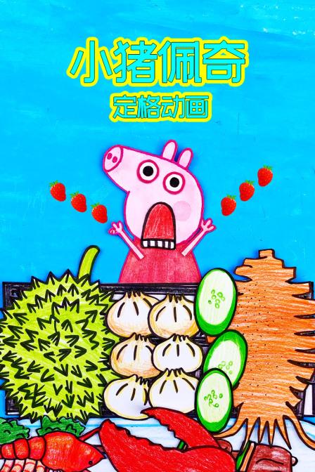 小猪佩奇定格动画
