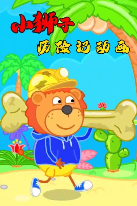 小狮子历险记动画