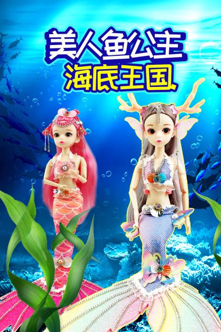 美人鱼公主海底王国