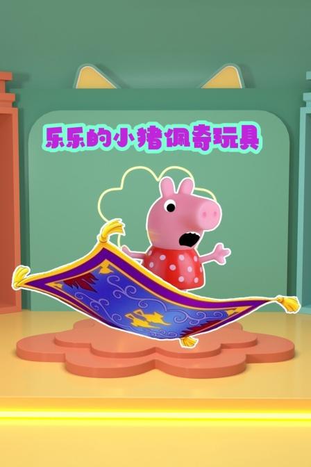 乐乐的小猪佩奇玩具