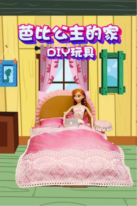 芭比公主的家DIY玩具