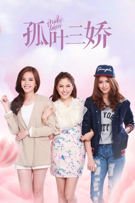 孤叶三娇 DVD版