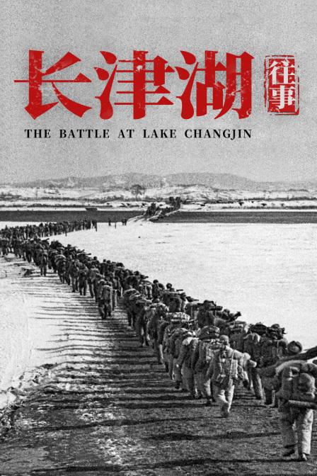 长津湖往事(音频)