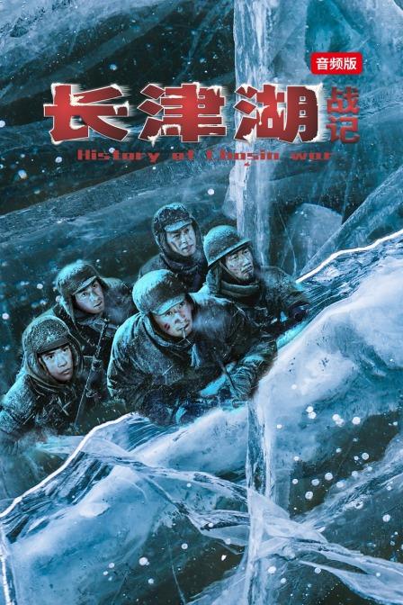 长津湖战记(音频版)