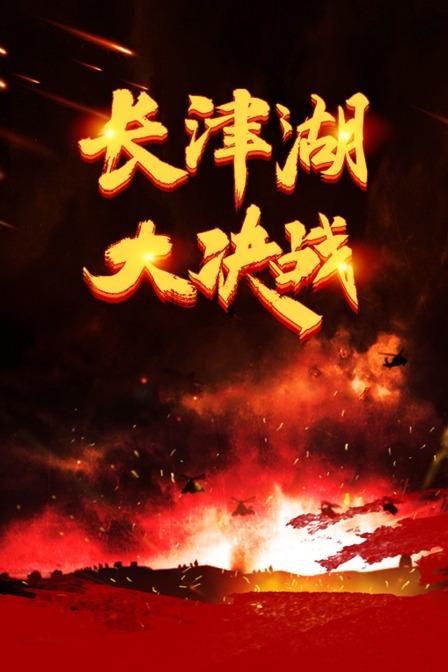 长津湖大决战