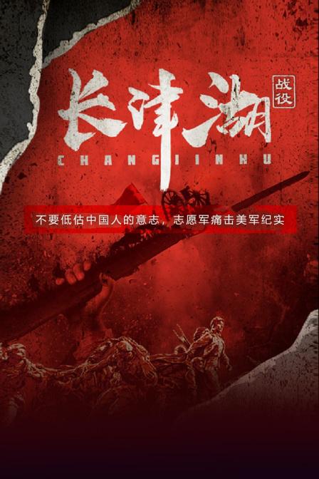 长津湖战役海报封面