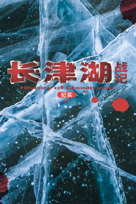长津湖战记(纪实)