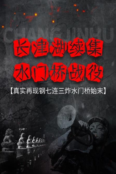 长津湖续集:水门桥战役