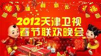 天津卫视春节联欢晚会 2012