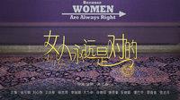 女人永远是对的