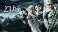 幻城 DVD版