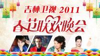 吉林卫视春节联欢晚会 2011