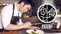 创食计 2015
