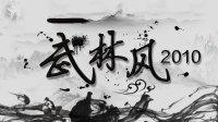 武林风 2010