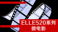 ELLE520系列微电影