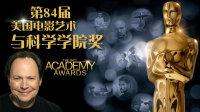 第84届美国电影艺术与科学学院奖