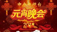 中央电视台元宵晚会 2018