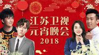江苏卫视元宵晚会 2018