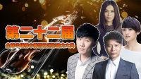 第22届全球华语榜中榜暨亚洲影响力大典