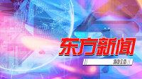 东方新闻 2018