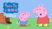 小猪佩奇 第六季