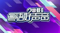粤语好声音 2018