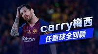 Carry梅西-任意球全回顾