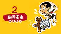 憨豆先生动画系列 第二季