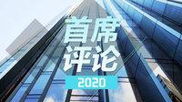 首席评论 2020
