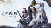 三少爷的剑