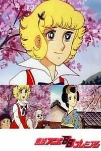 花仙子剧场版 1980:你好!樱花之国