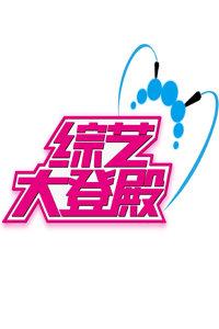 综艺大登殿 2011