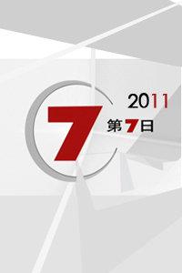 7日7频道 2011