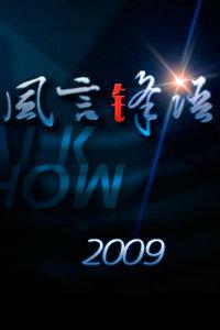 风言锋语 2009