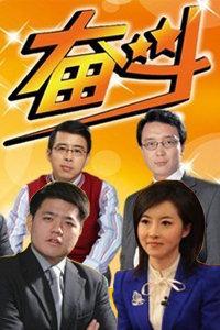 奋斗 2011