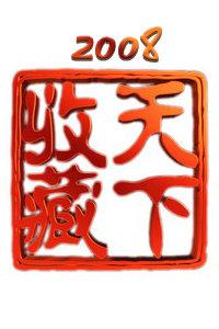 天下收藏 2008