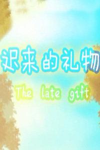 迟来的礼物