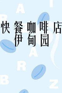 快餐咖啡店伊甸园 2012