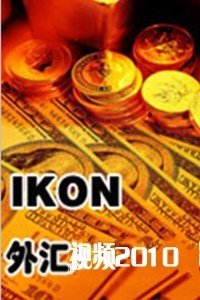 IKON外汇视频 2010