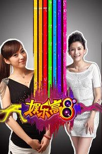 娱乐高八度 2011