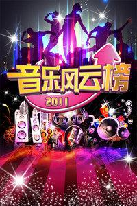 音乐风云榜 2011