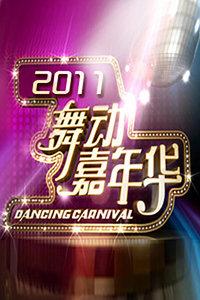 舞动嘉年华 2011