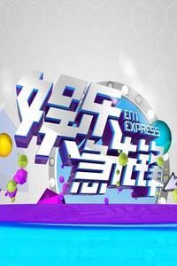 娱乐急先锋 2011
