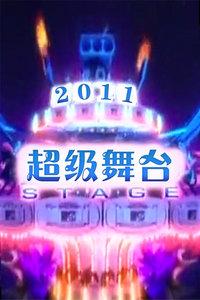 超级舞台 2011